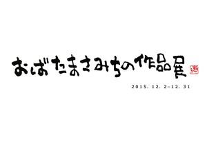 2015夢KAN作品展ポスター.
