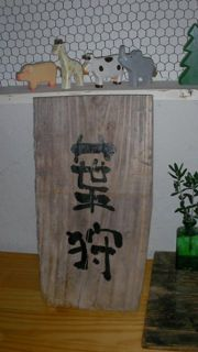 hyousatsu.jpg